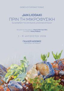 Έκθεση σύγχρονης τέχνης της Τζαν Λιοδάκη με τίτλο «Πριν τη Μικροφυσική: Ζωγραφίζοντας οικισμούς μικροοργανισμών»