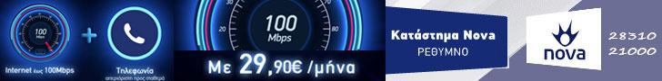 Nova2Play με 100 Mbps