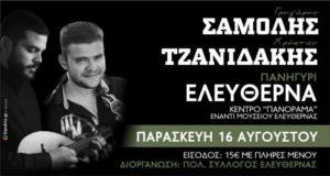 Ο Χρήστος Τζανιδάκης και ο Γρήγορης Σαμόλης στην Ελεύθερνα