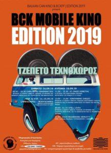 Φεστιβάλ κινηματογράφου στον Τεχνοχώρο Τζεπέτο
