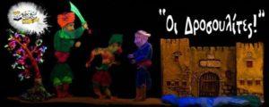 «Οι Δροσουλίτες» από το Κου-Κλο Θέατρο Κρήτης στα Ζωνιανά Μυλοποτάμου