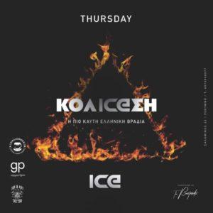 «ΚΟΛICEΣΗ» party στο Ice Club