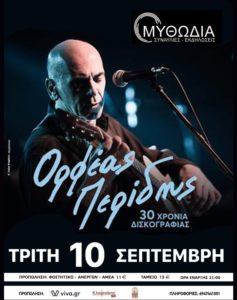 Ο Ορφέας Περίδης ζωντανά στο Θέατρο Μυθωδία