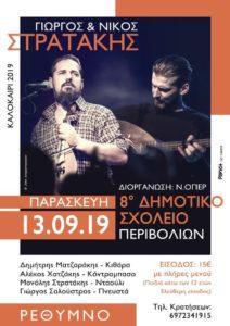 Μουσικοχορευτική εκδήλωση με τους Γιώργο & Νίκο Στρατάκη