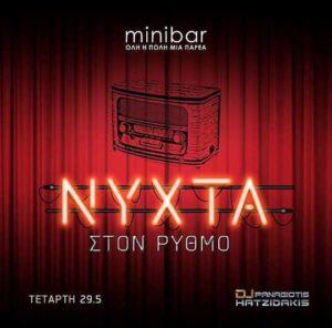 Νύχτα στο Ρυθμό party στο MiniBar