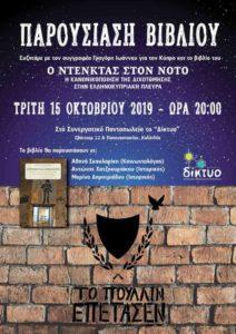 Παρουσίαση του βιβλίου «Ο Ντεντκτάς στο Νότο: Η κανονικοποίηση της διχοτόμησης στην ελληνοκυπριακή πλευρά»