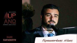 Ο Νίκος Γερακιανάκης στο UPΑΝΩ