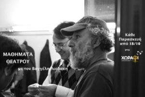 Μαθήματα θεάτρου στο ΧΩΡΑφΙ