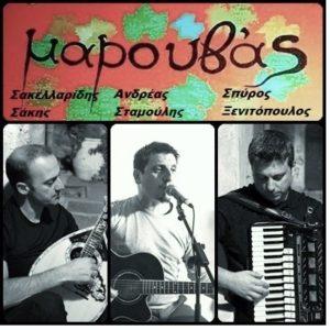 Μουσική βραδιά στο Οινομαγειρείο Μαρουβάς
