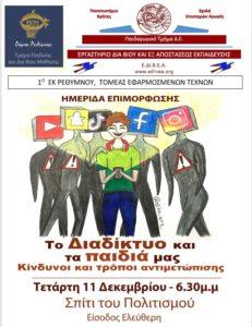 Ημερίδα στο Ρέθυμνο με θέμα «Το Διαδίκτυο και τα Παιδιά μας- Κίνδυνοι και τρόποι αντιμετώπισης»