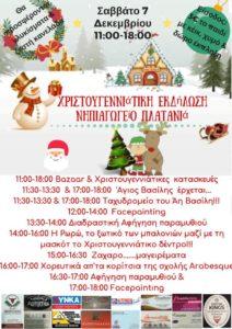 Χριστουγεννιάτικη εκδήλωση στο Νηπιαγωγείο του Πλατανιά Ρεθύμνου