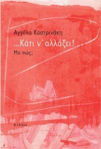 Παρουσίαση του βιβλίου της Αγγέλας Καστρινάκη «…Κάτι ν' αλλάξει! Μα πώς;»