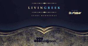 Livingreek party στο Living Room
