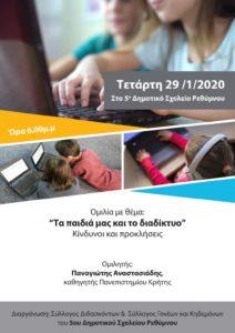 Ομιλία με θέμα: «Tα παιδιά μας και το διαδίκτυο. Κίνδυνοι και προκλήσεις»