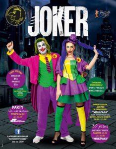 30 Χρόνια: Birthday Party της Καρναβαλικής Ομάδας Τζιτζικοτρίχηδες